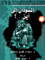 السودان إلى أين pdf