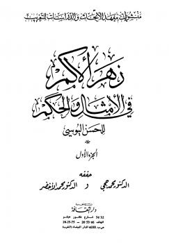 كتاب زهر الأكم في الأمثال والحكم pdf