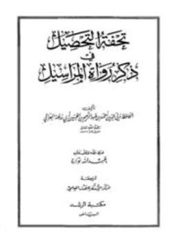 تحفة التحصيل في رواة المراسيل pdf