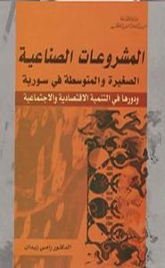 كتاب المشروعات الصناعية الصغيرة في سـوريــة