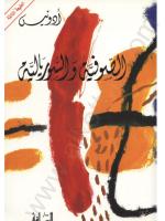كتاب الصوفية والسوريالية pdf