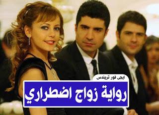 تحميل رواية زواج اضطراري pdf