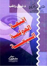 كتاب أقنعة العولمة السبعة pdf