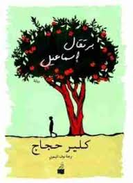 كتاب برتقال اسماعيل pdf