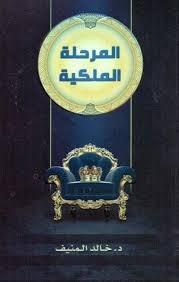 تحميل كتاب المرحلة الملكية خالد المنيف pdf