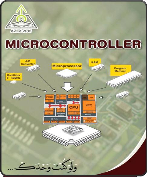 كتاب الميكروكنترولر بالعربي pdf
