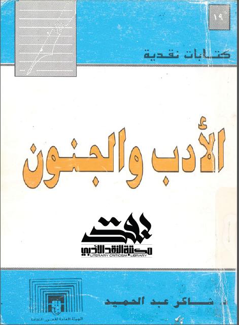 الأدب والجنون pdf