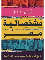 كتاب مشخصياتية مصر
