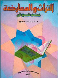 التراث والمعارضة عند احمد شوقي pdf