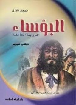 تحميل رواية البؤساء مترجمة للعربية pdf