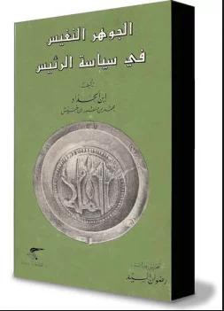 كتاب الجوهر النفيس في سياسة الرئيس pdf