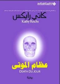تحميل رواية عظام الموتي pdf كامل