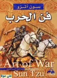 تحميل كتاب فن الحرب سون تزو pdf كامل