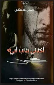 رواية اخذنى بذنب ابي pdf
