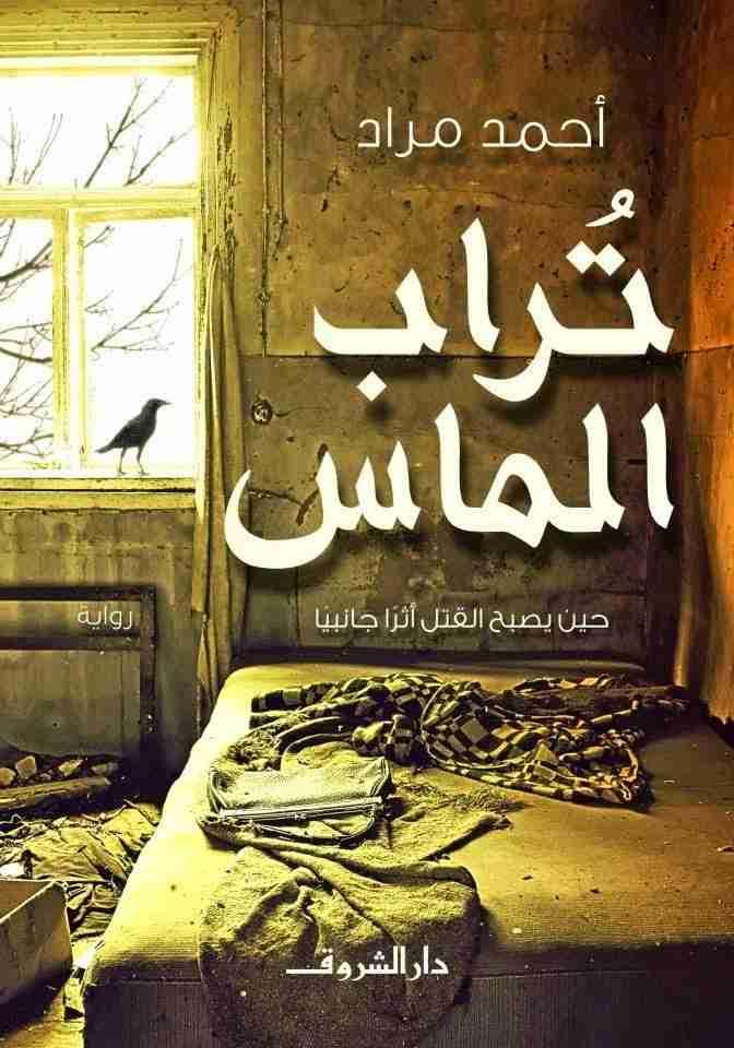 كتاب تراب الماس لاحمد مراد pdf