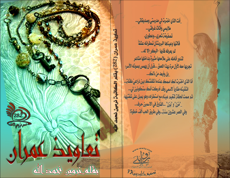 رواية تعاويذ عمران pdf