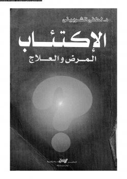 تحميل كتاب الإكتئاب المرض والعلاج pdf مجانا