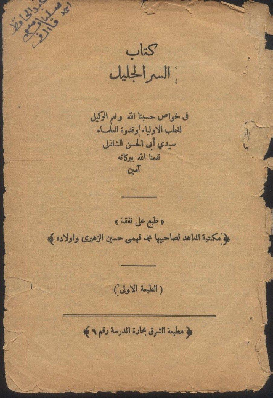 تحميل كتاب السر الجليل في خواص حسبنا الله ونعم الوكيل pdf