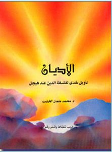 كتاب الأديان تأويل نقدي فلسفي عند هيجل