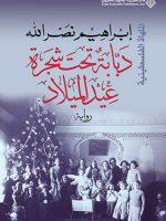 رواية دبابة تحت شجرة عيد الميلاد