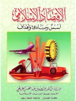 تحميل كتاب الاقتصاد الاسلامي pdf