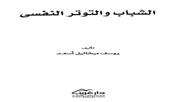 تحميل كتاب الشباب والتوتر النفسي pdf يوسف ميخائيل أسعد
