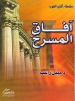 آفاق المسرح د.نبيل راغب
