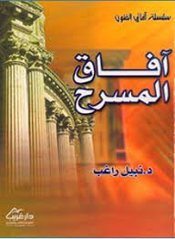 كتاب آفاق المسرح د.نبيل راغب