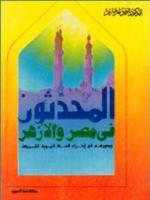 المحدثون في مصر والأزهر ودورهم في احياء السنة النبوية الشريفة
