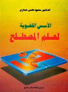 كتاب الاسس اللغوية لعلم المصطلح pdf