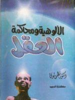 كتاب الألوهية ومحاكمة العقل