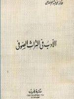 الادب في التراث الصوفي pdf