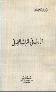تحميل كتاب الأدب في التراث الصوفي pdf برابط واحد
