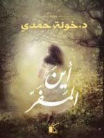رواية أين المفر pdf خولة حمدي