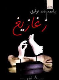 تحميل كتاب زغازيغ pdf للكاتب أحمد خالد توفيق كامل