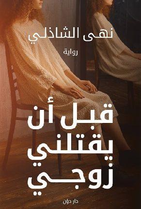 تحميل رواية قبل ان يقتلني زوجي pdf برابط واحد