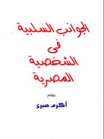 قراءة كتاب الجوانب السلبية فى الشخصية المصرية