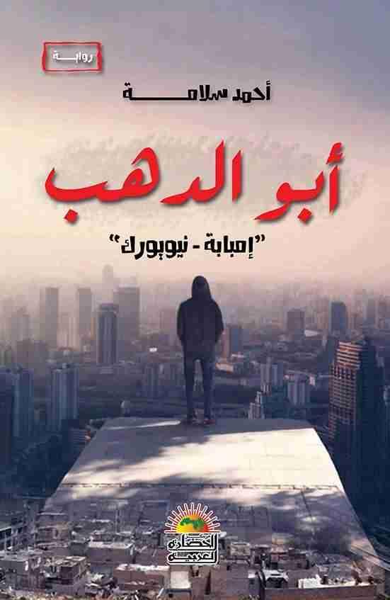 تحميل كتاب أبو الدهب pdf