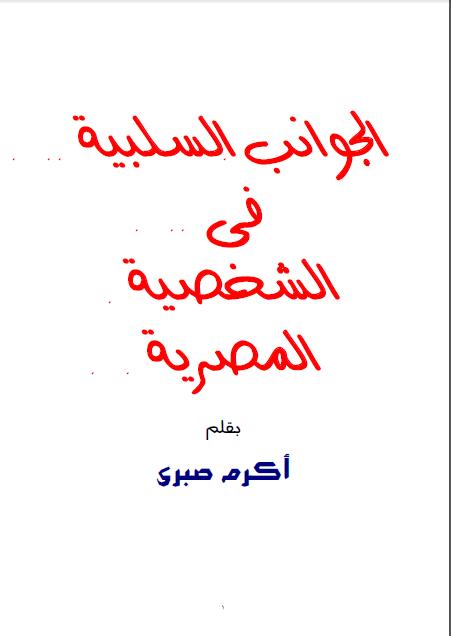 كتاب الجوانب السلبية فى الشخصية المصرية pdf