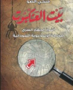تحميل كتاب العنكبوت فتحي الضو pdf