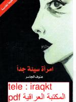 كتاب امرأة سيئة جدا pdf هنوف الجاسر