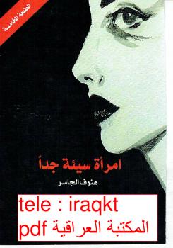 تحميل كتاب امرأة سيئة جدا pdf هنوف الجاسر