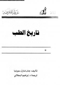 تحميل كتاب تاريخ الطب pdf
