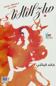 تحميل كتاب صباح الثلاثاء خالد الباتلي pdf