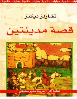رواية قصة مدينتين مترجمة pdf