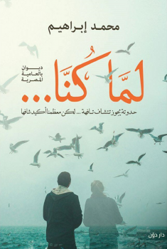تحميل كتاب لما كنا محمد ابراهيم pdf برابط مباشر