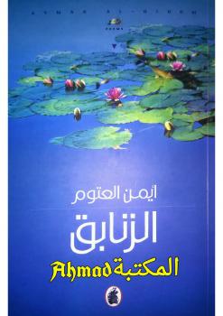 تحميل كتاب الزنابق pdf