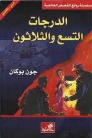 رواية سر الدرجات التسع والثلاثين pdf