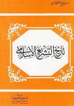 تحميل تاريخ التشريع الإسلامي pdf
