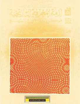 تحميل كتاب أزمة المعرفة التاريخية فوكو وثورة في المنهج pdf